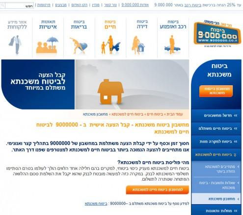 עמוד נחיתה של ביטוח 9,000,000